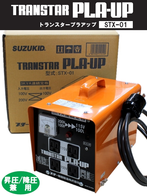 【送料無料】【昇圧・降圧兼用ポータブル変圧器】TRANSTAR PLA-UP STX-01 【送料無料】 スター電気 SUZUKID 変圧器 トランスター プラアップ STX-01 (連続使用OKタイプ)