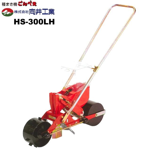 向井工業 手押しタイプ播種機 種まきごんべえ HS-300LH (※ベルト別売り)
