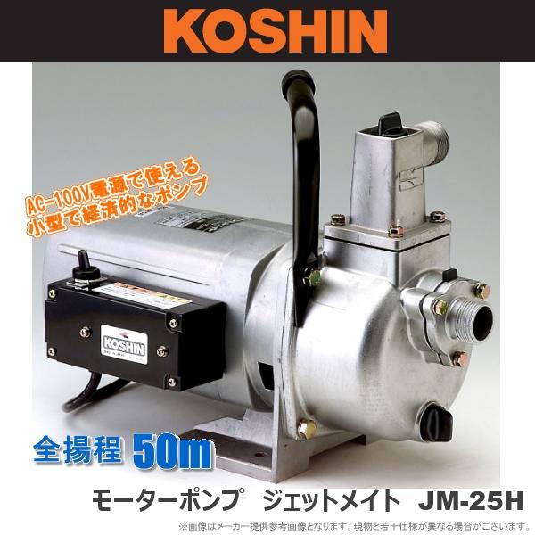【送料無料】 工進 モーターポンプ ジェットメイト JM-25H