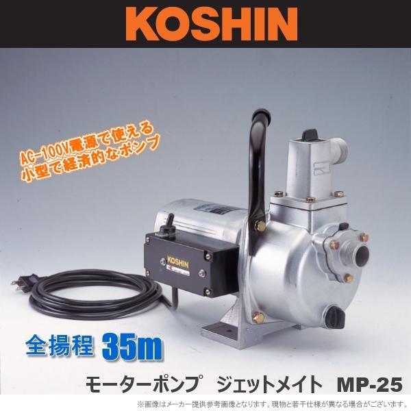 工進 モーターポンプ ジェットメイト MP-25