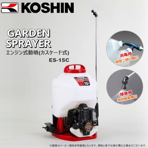 【送料無料】KOSHIN(工進) エンジン式動噴(カスケード式) ES-15C