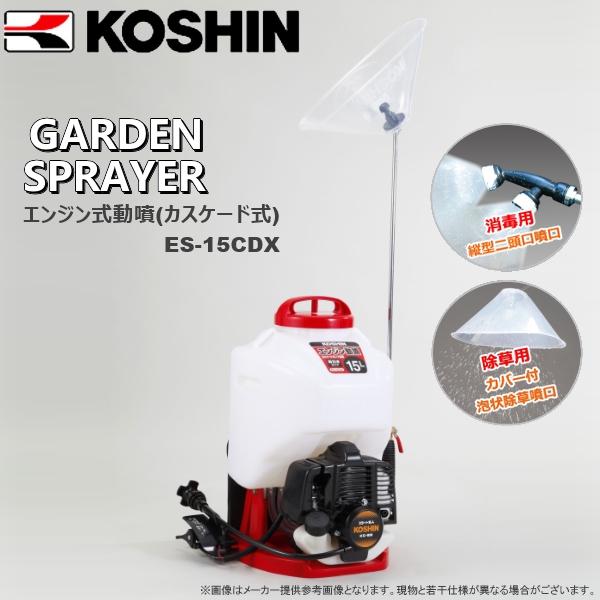 【送料無料】KOSHIN(工進) エンジン式動噴(カスケード式) ES-15CDX