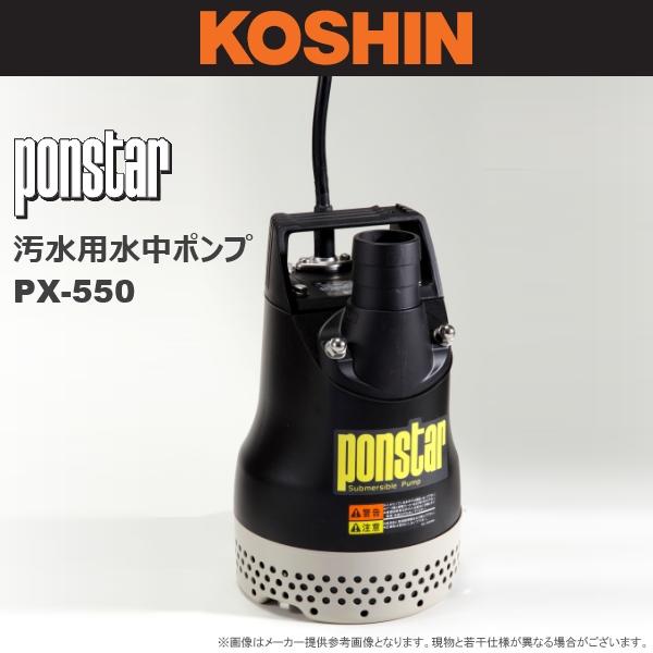 \エントリーでポイント10倍/ 【送料無料】 KOSHIN(工進) 汚水用水中ポンプ ポンスター PX-550 ※マラソン同時開催 バナーから要エントリー※