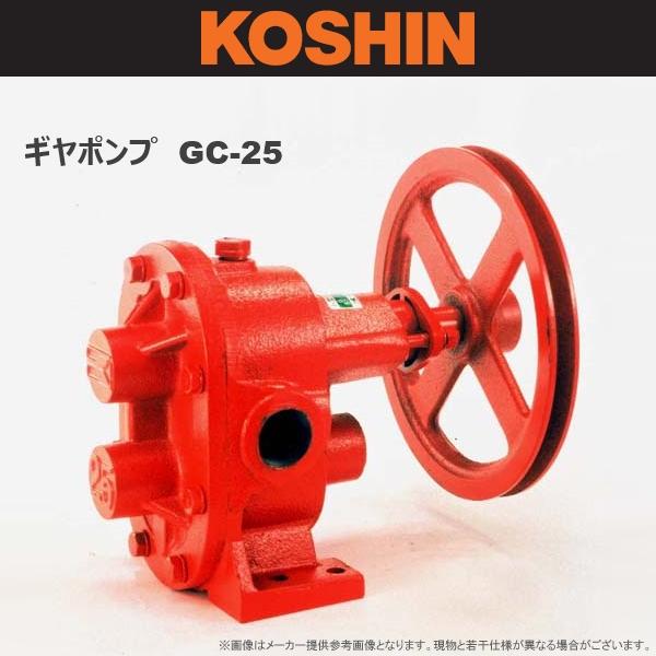 \エントリーでポイント7倍/ 【送料無料】 KOSHIN(工進) 単体ポンプ ギヤーポンプ(ギヤポンプ) GC-25 \7/21ー7/26まで全商品P7倍!バナーから要エントリー/