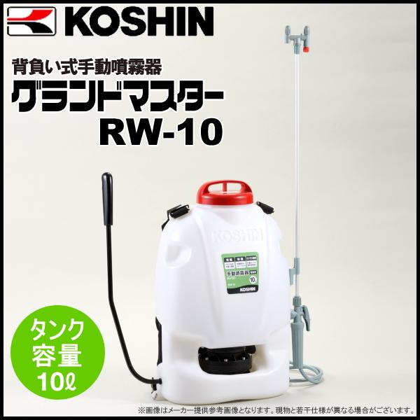 \エントリーでポイント10倍/ KOSHIN(工進) 背負い式手動噴霧器 グランドマスター RW-10 (タンク容量10L) \6/1ー7/1まで全商品P10倍!バナーから要エントリー/