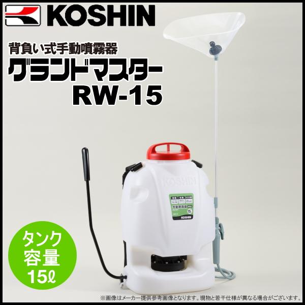 KOSHIN(工進) 背負い式手動噴霧器 グランドマスター RW-15 (タンク容量15L)