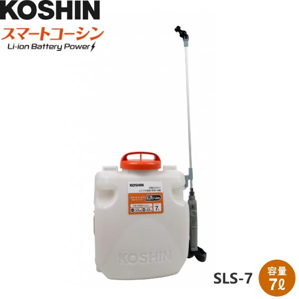 KOSHIN 工進 卓抜 スマートコーシン 背負充電式噴霧器 SLS-7 容量7リットル 全商品オープニング価格 噴口2種類付属