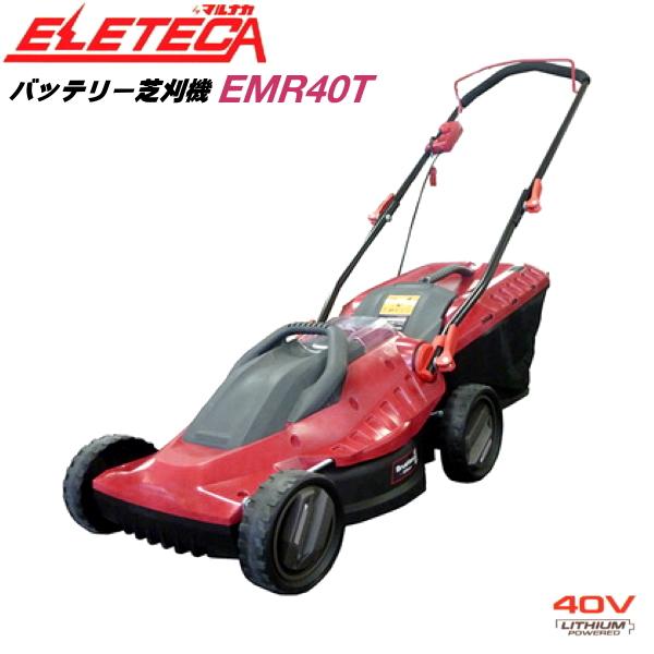 マルナカ 充電式 バッテリー芝刈機 エレテカ EMR40T ローンモワー