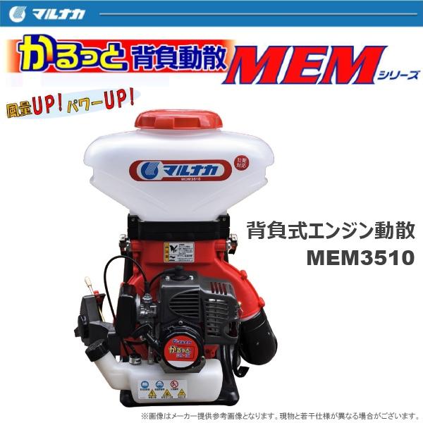 【送料無料】 マルナカ かるっと背負動散 MEM3510 2サイクルエンジン搭載 (容量10L)