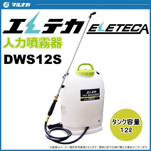 マルナカ 充電式 電動背負噴霧器 エレテカ DWS12S タンク容量12L