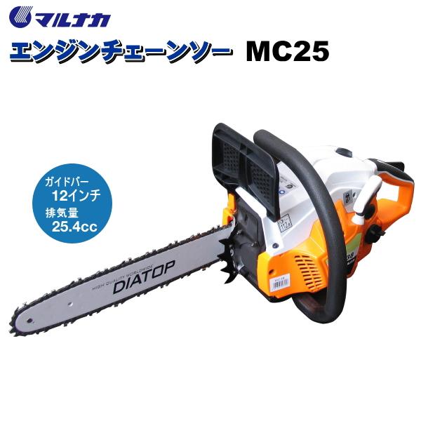 マルナカ エンジンチェーンソー MC25 (12インチ) 排気量25.4cc