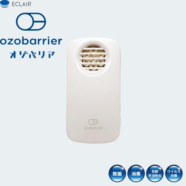 小型 軽量モバイルタイプ 70%OFFアウトレット 臭い 花粉 ウイルス対策 モバイルタイプ 20-7R ozobarrier W パールホワイト 低濃度オゾン発生器 在庫処分 オゾバリア