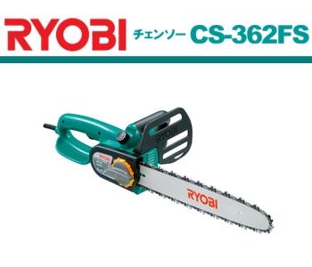 【送料無料】 RYOBI(リョービ) 電動式チェンソー CS-362FS