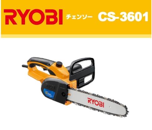 【送料無料】 RYOBI(リョービ) 電動式チェンソー CS-3601