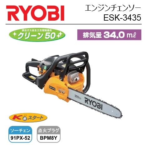 \エントリーでポイント10倍/ 【送料無料】 RYOBI(リョービ) エンジンチェンソー ESK-3435 ※マラソン同時開催 バナーから要エントリー※
