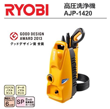\エントリーでポイント10倍/ 【送料無料】 RYOBI(リョービ) 高圧洗浄機 AJP-1420 ※マラソン同時開催 バナーから要エントリー※