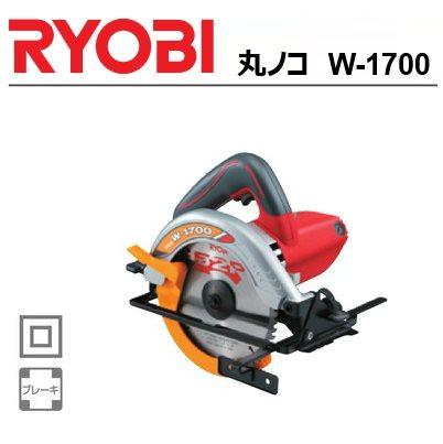 RYOBI(リョービ) 丸ノコ W-1700 DIYツール