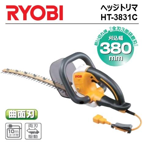 【送料無料】 RYOBI(リョービ) ヘッジトリマ HT-3831C 曲面ブレード