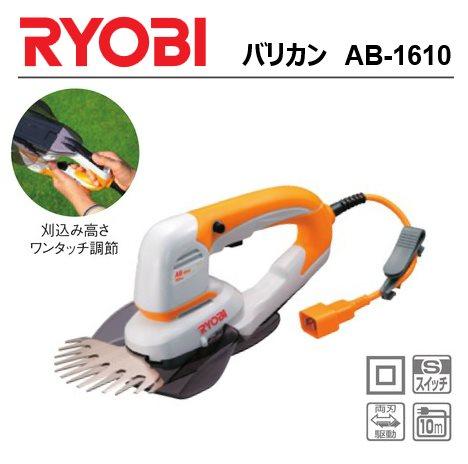 【送料無料】 RYOBI(リョービ) バリカン AB-1610