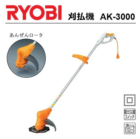 \エントリーでポイント10倍/ 【送料無料】 RYOBI(リョービ) 刈払機 AK-3000 音の静かな電気式 ※マラソン同時開催 バナーから要エントリー※