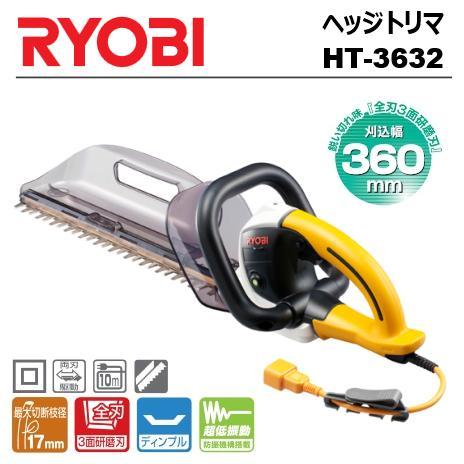 RYOBI(リョービ) 高級刃ヘッジトリマ HT-3632