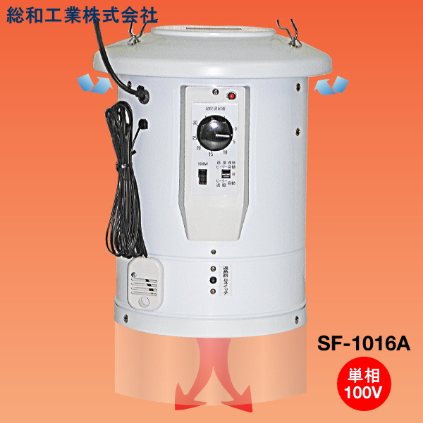 室温コントロール機能付 電気温風器 SF-1016A 単相100V 1坪用