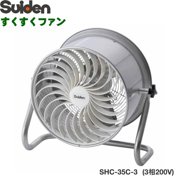 ハウス用循環ファン すくすくファン SHC-35C-2 3相200V 循環扇 サーキュレーター