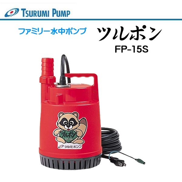 鶴見製作所 ファミリー水中ポンプ 「ツルポン FP-15S」