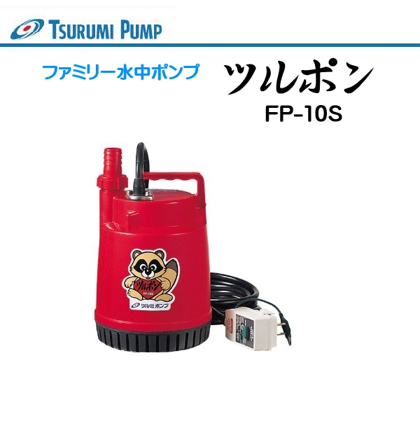 鶴見製作所 ファミリー水中ポンプ 「ツルポン FP-10S」