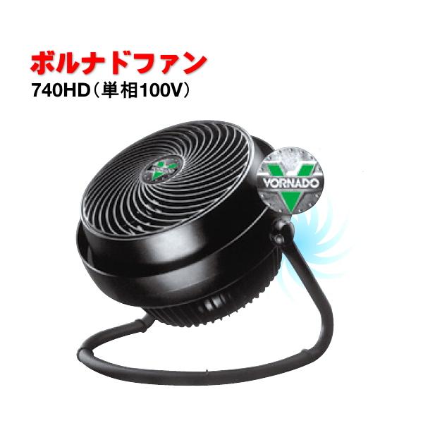 循環扇 ボルナドファン 740HD 単相100V VORNADO(ボルネード) サーキュレーター