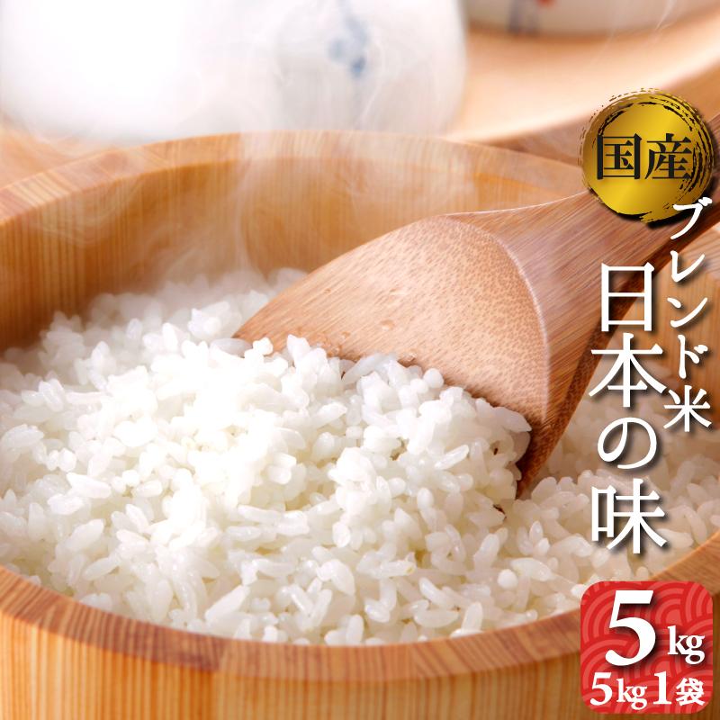 米>精米>オリジナルブレンド米日本の味