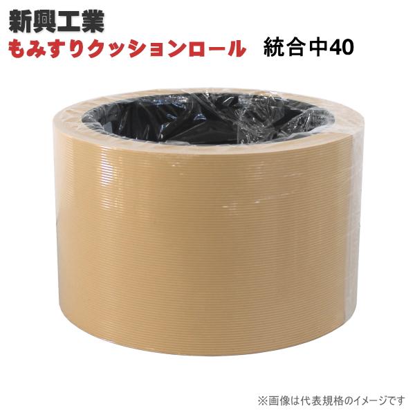 もみすりクッションロール 統合中40 在庫一掃 国内正規品 新興工業 籾摺ロール 籾摺り機用 もみすりロール