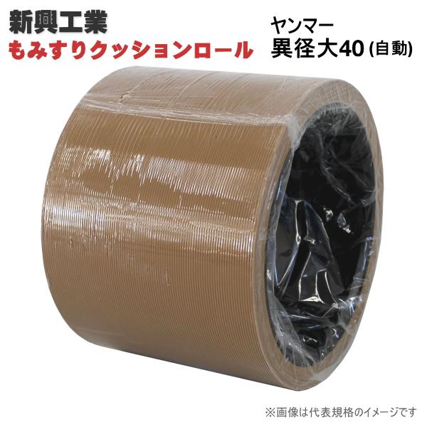 もみすりクッションロール ヤンマー 異径 大40 (自動)