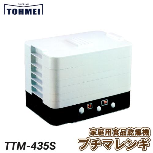東明テック 家庭用食品乾燥機 プチマレンギ TTM-435S 軽量コンパクト!