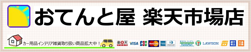 おてんと屋 楽天市場店:カー用品・インテリア雑貨が毎日お買い得なお店