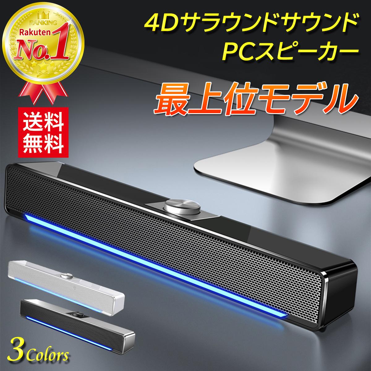 PCスピーカー 最上位機種 新着 高音質 新入荷 流行 USB2つのスピーカーと2つのダイヤフラムが大音量4Dサラウンドサウンドを実現 ランキング1位 スピーカー pc パソコン USB パソコン用スピーカー speaker 送料無料 pcスピーカー 4Dサラウンドサウンド サウンドバー テレビ