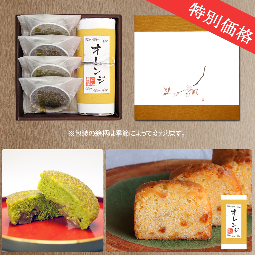 足立音衛門  春 ギフト オレンジ パウンドケーキ と焼菓子のセット 紙箱(最終発送日は5/15)