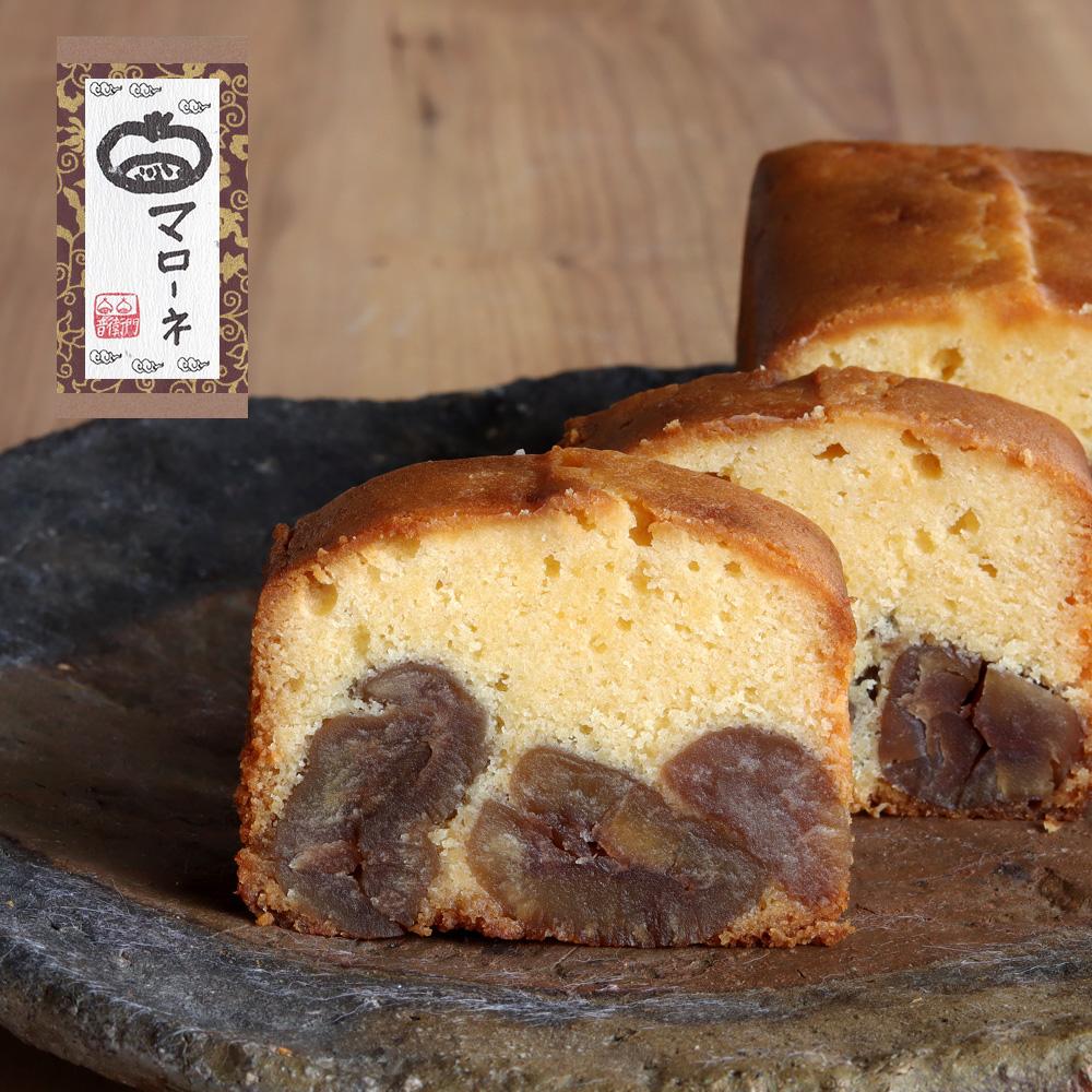足立音衛門 パウンドケーキ 送料無料 マローネ の スイーツ 洋菓子 新作からSALEアイテム等お得な商品 お気に入 満載 和菓子 ケーキ