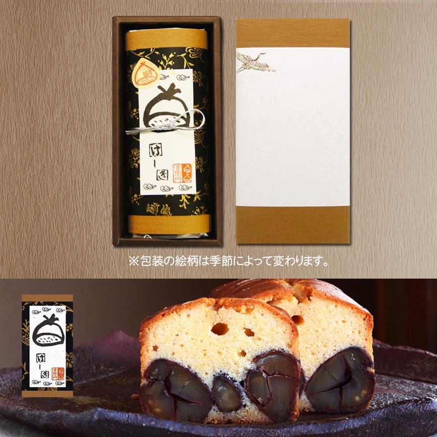 紙箱包装 和栗のケーキ(国産栗いっぱいのパウンドケーキ)