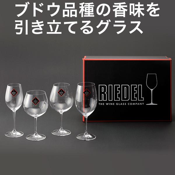 リーデルワイングラス リーデル ヴィノム テイスティング グラス4点 ボルドーグラス1脚 ブルゴーニュグラス1脚 白ワイン用グラス2脚