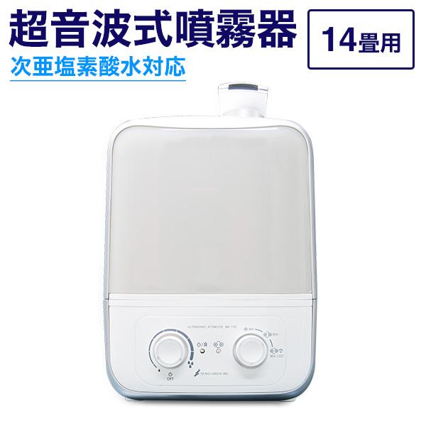 次亜塩素酸水対応 超音波噴霧器 14畳用 加湿器 タンク容量約4L 業務用