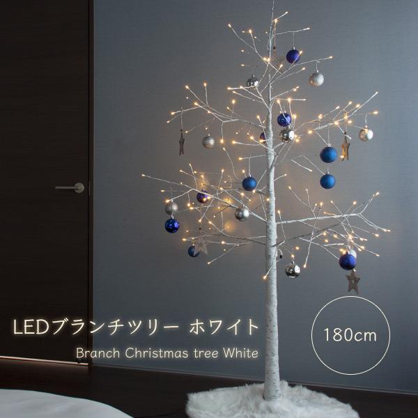 クリスマスツリー LED ブランチツリー ホワイト ブラウン 180cm 欧米 おしゃれ 木 枝ツリー イルミネーションライト 飾り 電飾 白樺 ツリー 【おとぎの国】