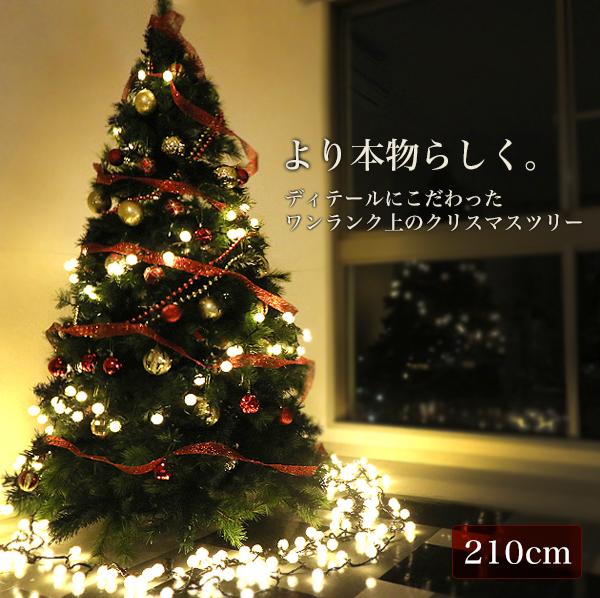 クリスマスツリー 210cm 北欧 おしゃれ シンプル ヌードツリー クリスマスショップ 大型 ツリー 2018 簡単【Xmas】 【おとぎの国】