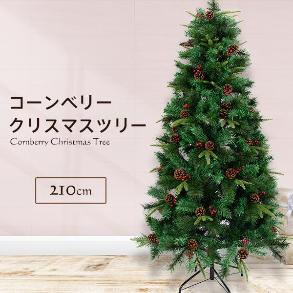 クリスマスツリー 210cm スリムタイプ 北欧 おしゃれ 松ぼっくり ベリー付き ヌードツリー リアルなもみの木 飾り 【おとぎの国】