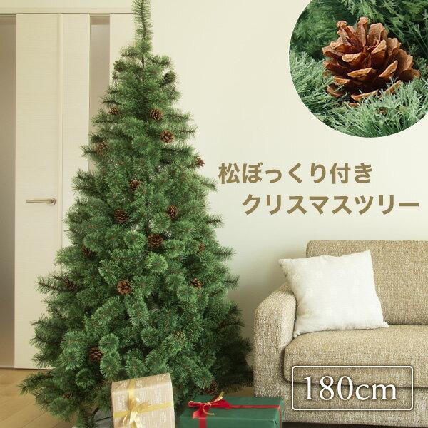 クリスマスツリー 180cm 北欧 おしゃれ 松ぼっくり付き 松かさツリー ヌードツリー もみの木 ヒンジ式 松ぼっくりつき クラシックタイプ 【おとぎの国】