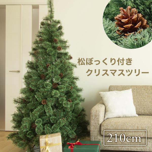 クリスマスツリー 210cm 北欧 おしゃれ 松ぼっくり付き 松かさツリー ヌードツリー 松ぼっくりつき 大型 クラシックタイプ【おとぎの国】