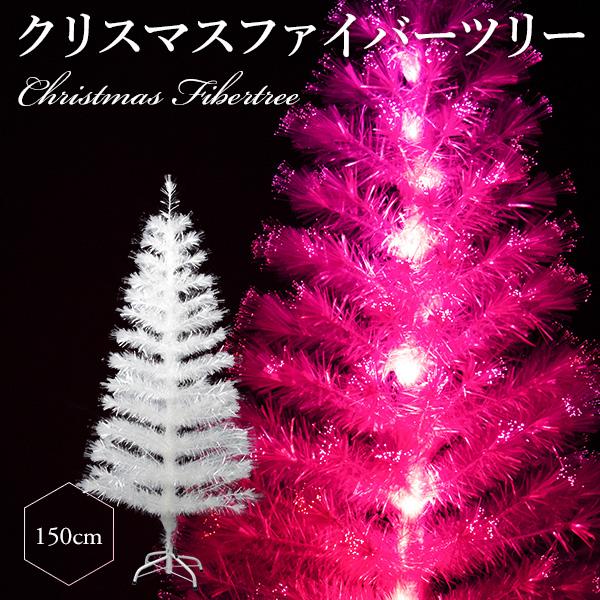 クリスマスツリー 電装 ファイバーツリー 150cm ピンク&レッド 北欧 おしゃれ LEDチップ内蔵 LEDイルミネーションライト内蔵 枝発光 電飾内蔵 LED電飾 【おとぎの国】