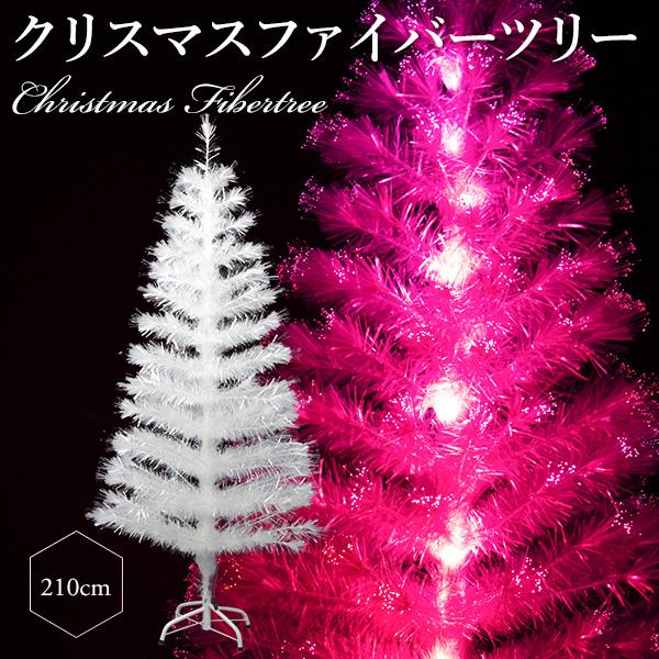 クリスマスツリー ピンク&レッド ファイバーツリー 光ファイバーツリー 210cm 北欧 おしゃれ LEDチップ内蔵 LEDイルミネーション内蔵 枝発光 電飾内蔵 LED電飾 【おとぎの国】