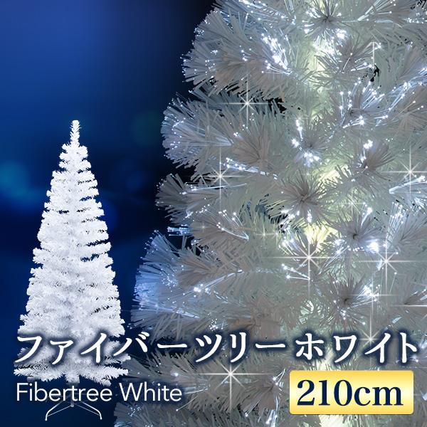 クリスマスツリー ファイバーツリー ホワイトツリー 210cm 北欧 おしゃれ LEDイルミネーションライト内蔵 【おとぎの国】