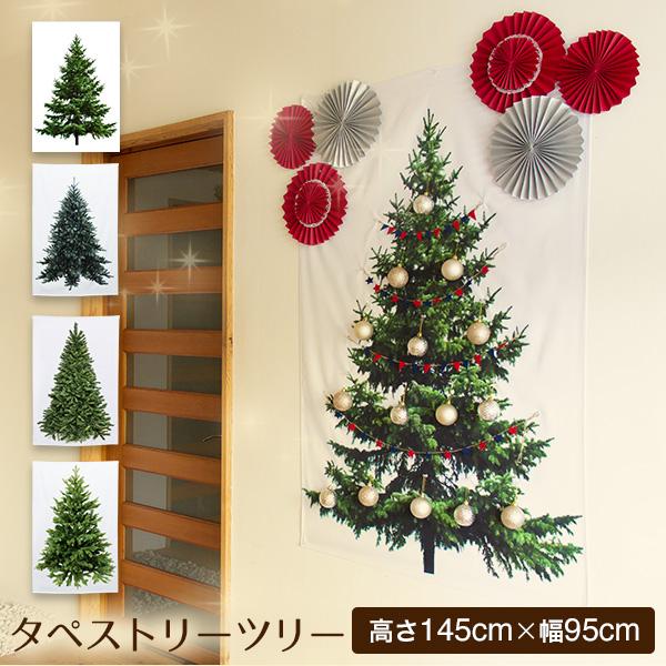 クリスマスツリー タペストリー おしゃれ 新作 北欧 ハロウィン 商い 壁掛け リアルなもみの木ツリー メール便 リアルな木 2021 高さ145cm 横95cm おとぎの国